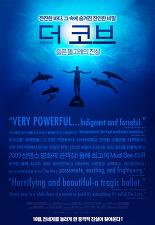 더 코브: 슬픈 돌고래의 진실 포스터