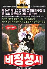 비정성시 포스터
