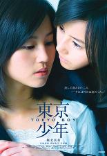 도쿄 소년 포스터