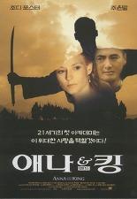애나 앤드 킹 포스터