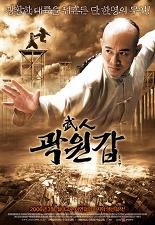 무인 곽원갑 포스터