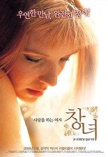사랑을 하는 여자 : 창녀 포스터