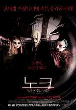 노크 : 낯선자들의 방문 포스터