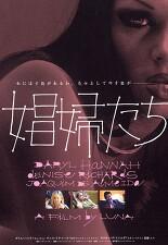 창녀 포스터