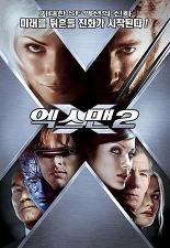 엑스맨 2 포스터
