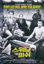 스워드피쉬 포스터