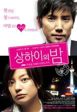 상하이의 밤 포스터