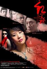 상하이 레드 포스터