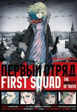 제1부대: 진실의 순간 포스터