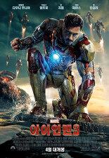 아이언맨 3 포스터