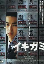 이키가미 포스터