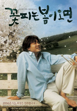 꽃피는 봄이 오면 포스터
