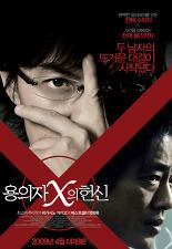 용의자 X의 헌신 포스터
