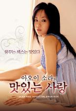아오이 소라의 맛있는 사랑 포스터