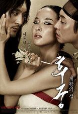 후궁: 제왕의 첩 포스터