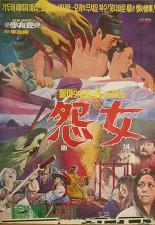 원녀 포스터