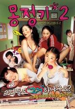 몽정기 2 포스터