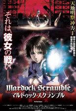 마르두크 스크램블 배기 포스터