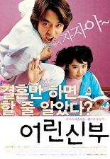 어린 신부 포스터