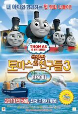 토마스와 친구들 - 극장판 3 포스터
