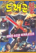 드래곤볼 포스터