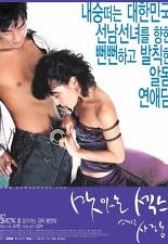 맛있는 섹스 그리고 사랑 포스터