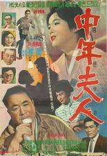 중년부인 포스터