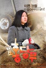 미쓰 홍당무 포스터