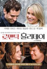 로맨틱 홀리데이 포스터
