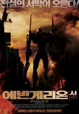 에반게리온: 서(序) 포스터