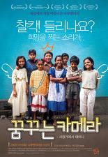 꿈꾸는 카메라 : 사창가에서 태어나 포스터