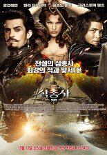 삼총사3D 포스터