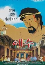 예수 포스터