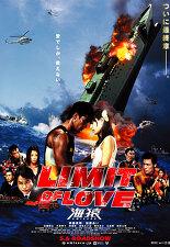 리미트 오브 러브 : 우미자루 포스터