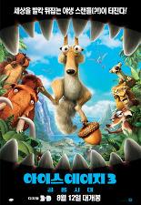 아이스 에이지 3 : 공룡시대 포스터