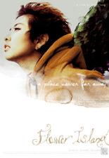 꽃섬 포스터