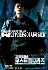 2009 로스트 메모리즈 포스터