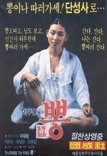 뽕 포스터