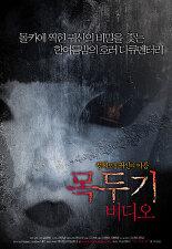 목두기 비디오 포스터