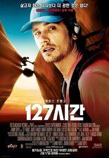 127시간 포스터