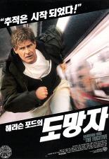도망자 포스터