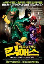 킥 애스 : 영웅의 탄생 포스터