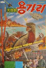 대괴수 용가리 포스터