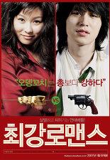 최강 로맨스 포스터