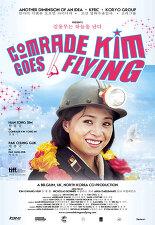 김동무는 하늘을 난다 포스터