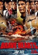 브레이브 하츠 : 우미자루 포스터