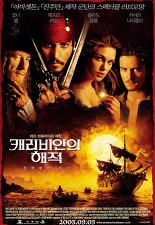 캐리비안의 해적 : 블랙펄의 저주 포스터