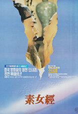 소녀경 포스터