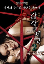 감각의 제국2-사다의사랑 포스터