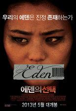 에덴의 선택 포스터